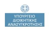 Υπουργείο Διοικητικής Ανασυγκρότησης
