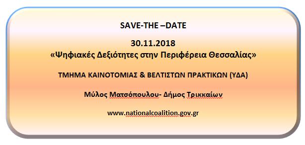 save the date trikala 30-11-2018