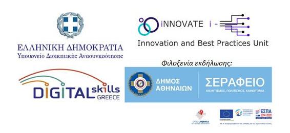 Digital Skills serafeio 18_1_19
