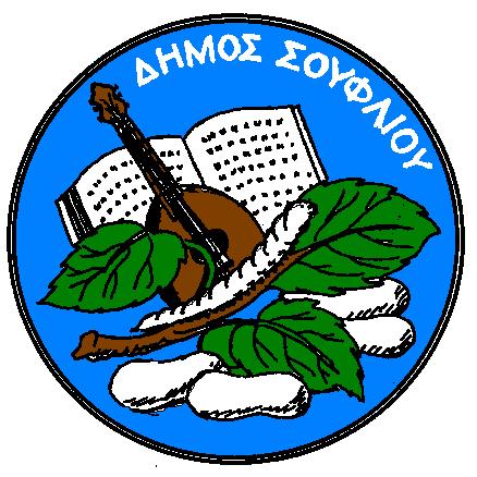 Municipality of Soufli