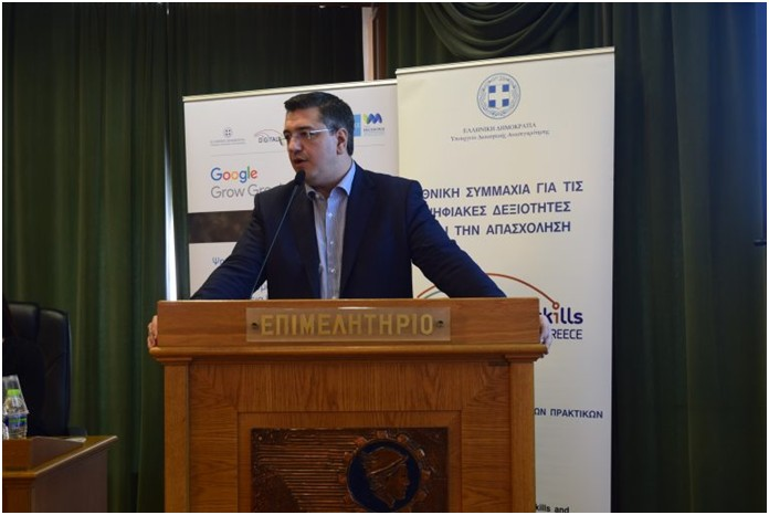 Promote Digital Skills in the region of Central Macedonia (28 March 2019)
