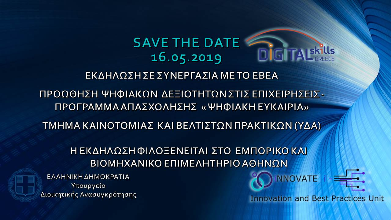 ΕΒΕΑ(ACCI) SAVE THE DATE 16-05-2019